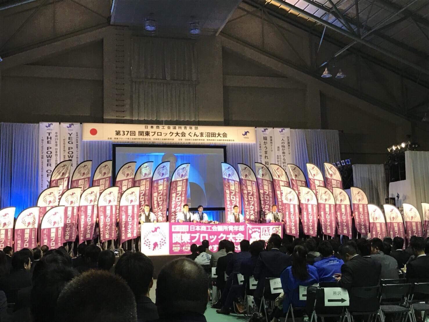 第37回関東ブロック大会(ぐんま沼田大会)